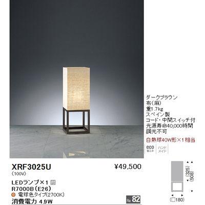 遠藤照明 スタンドライト〈LEDランプ付〉 XRF3025U