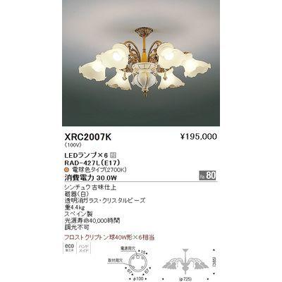 遠藤照明 シャンデリアライト〈LEDランプ付〉 XRC2007K