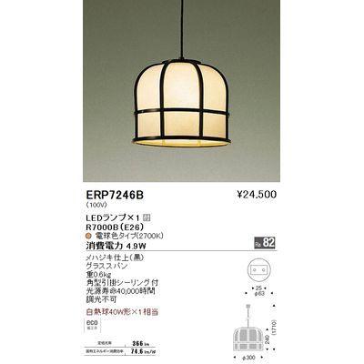 遠藤照明 ペンダントライト〈LEDランプ付〉 ERP7246B