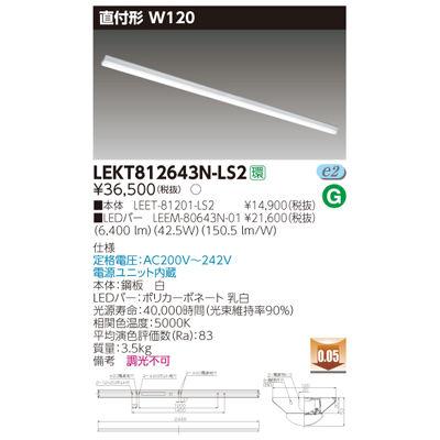 東芝 TENQOO直付110形W120 LEKT812643N-LS2