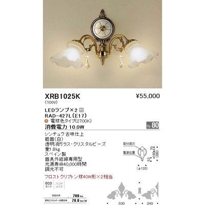 遠藤照明 ブラケットライト〈LEDランプ付〉 XRB1025K