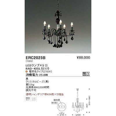 遠藤照明 シャンデリアライト〈LEDランプ付〉 ERC2025B