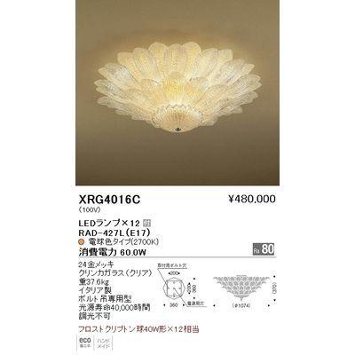 遠藤照明 シャンデリアライト〈LEDランプ付〉 XRG4016C
