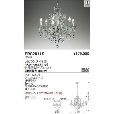 遠藤照明 シャンデリアライト〈LEDランプ付〉 ERC2011S