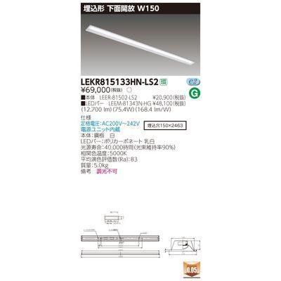 東芝 TENQOO埋込110形W150 LEKR815133HN-LS2