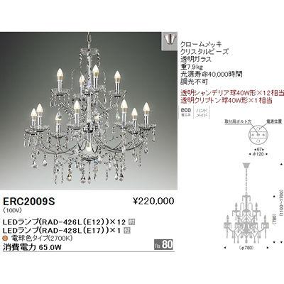 遠藤照明 シャンデリアライト〈LEDランプ付〉 ERC2009S