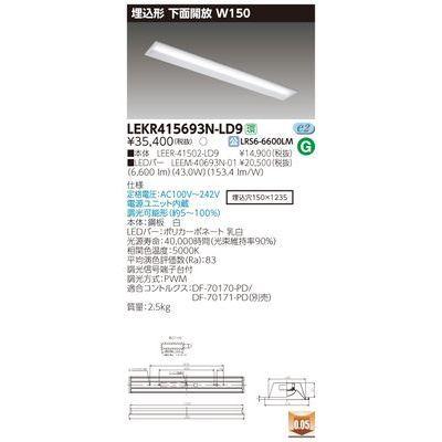 東芝 TENQOO埋込40形W150調光 LEKR415693N-LD9