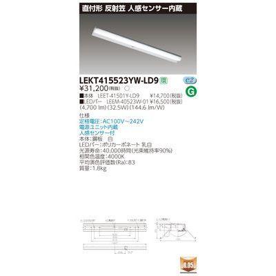 東芝 TENQOO直付40形反射笠センサ付 LEKT415523YW-LD9