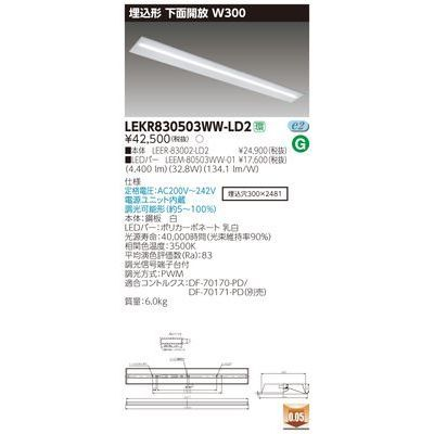 東芝 TENQOO埋込110形W300調光 LEKR830503WW-LD2【納期目安:追って連絡】