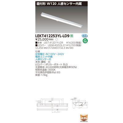 東芝 TENQOO直付40形W120センサ LEKT412253YL-LD9