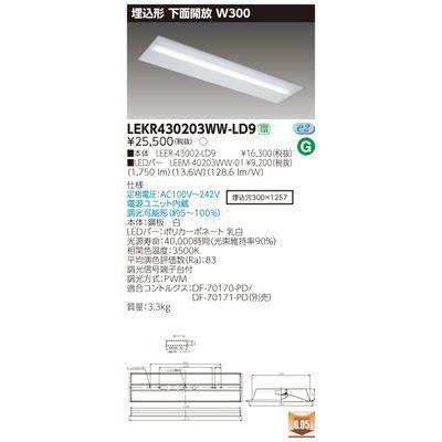 東芝 TENQOO埋込40形W300調光 LEKR430203WW-LD9