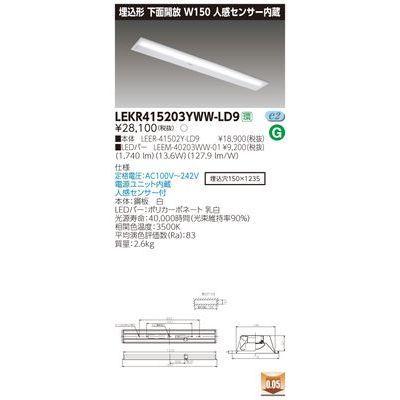 東芝 TENQOO埋込40形W150センサ LEKR415203YWW-LD9