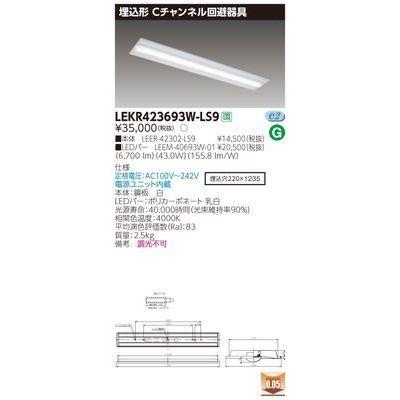 東芝 TENQOO埋込40形Cチャン回避 LEKR423693W-LS9