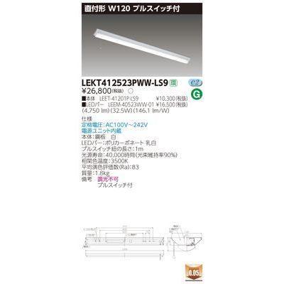 東芝 TENQOO直付40形W120P付 LEKT412523PWW-LS9