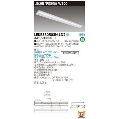 東芝 TENQOO埋込110形W300調光 LEKR830503N-LD2【納期目安:追って連絡】