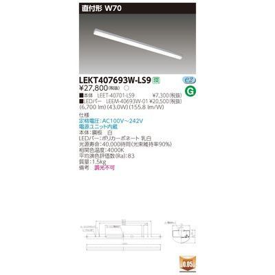 東芝 TENQOO直付40形W70 LEKT407693W-LS9