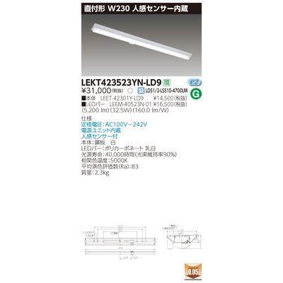 東芝 TENQOO直付40形W230センサ LEKT423523YN-LD9