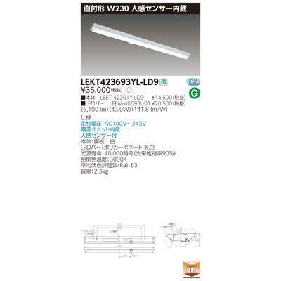 東芝 TENQOO直付40形W230センサ LEKT423693YL-LD9