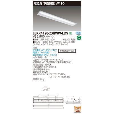東芝 TENQOO埋込40形W190調光 LEKR419523HWW-LD9