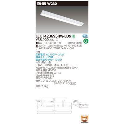 東芝 TENQOO直付40形W230調光 LEKT423693HW-LD9