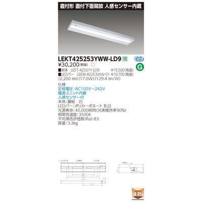 東芝 TENQOO直付40形箱形センサ付 LEKT425253YWW-LD9