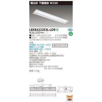 東芝 TENQOO埋込40形W220調光 LEKR422253L-LD9