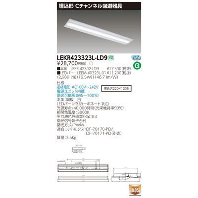 東芝 TENQOO埋込40形Cチャン調光 LEKR423323L-LD9