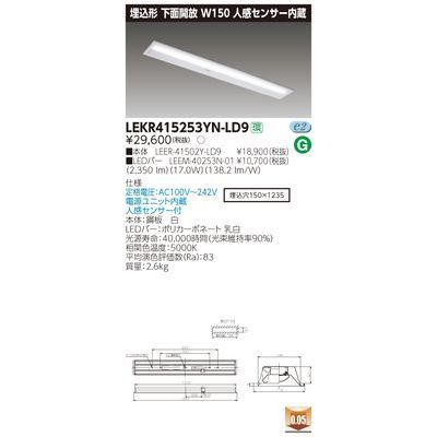 東芝 TENQOO埋込40形W150センサ LEKR415253YN-LD9