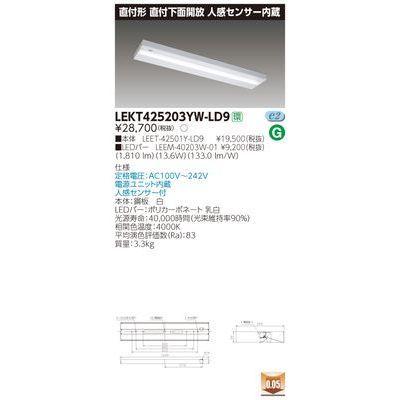 東芝 TENQOO直付40形箱形センサ付 LEKT425203YW-LD9