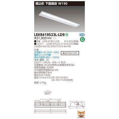 東芝 TENQOO埋込40形W190調光 LEKR419523L-LD9