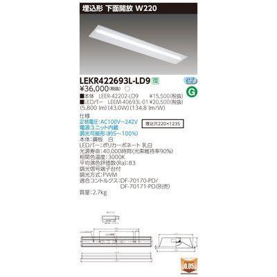 東芝 TENQOO埋込40形W220調光 LEKR422693L-LD9