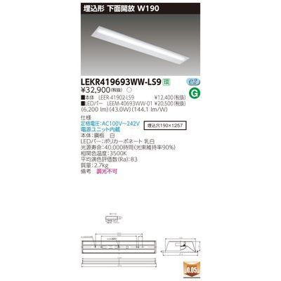 東芝 TENQOO埋込40形W190 LEKR419693WW-LS9