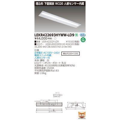 東芝 TENQOO埋込40形W220センサ LEKR422693HYWW-LD9
