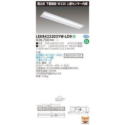 東芝 TENQOO埋込40形W220センサ LEKR422203YW-LD9