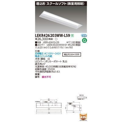 東芝 TENQOO埋込40形W220 LEKR426203WW-LS9
