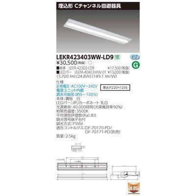 東芝 TENQOO埋込40形Cチャン調光 LEKR423403WW-LD9