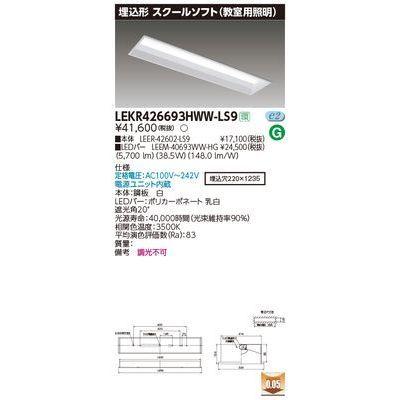 東芝 TENQOO埋込40形W220 LEKR426693HWW-LS9