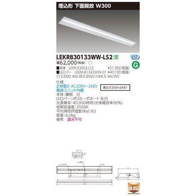 東芝 TENQOO埋込110形W300 LEKR830133WW-LS2
