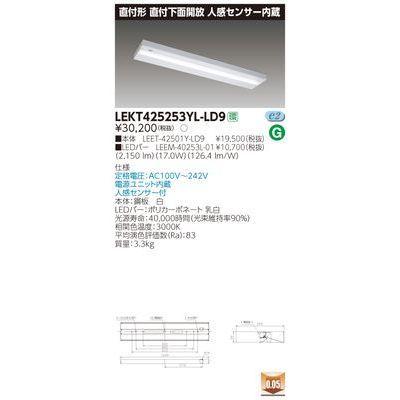 東芝 TENQOO直付40形箱形センサ付 LEKT425253YL-LD9