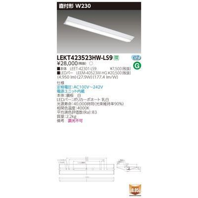 東芝 TENQOO直付40形W230 LEKT423523HW-LS9