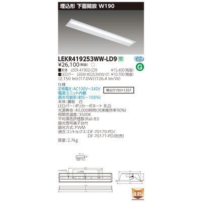東芝 TENQOO埋込40形W190調光 LEKR419253WW-LD9