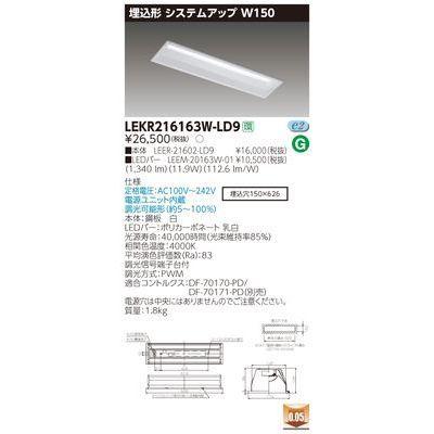 東芝 TENQOO埋込20形システム調光 LEKR216163W-LD9