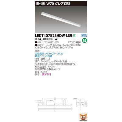 東芝 TENQOO直付40形W70グレア LEKT407523HDW-LS9