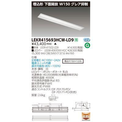 東芝 TENQOO埋込40形W150グレア LEKR415693HCW-LD9