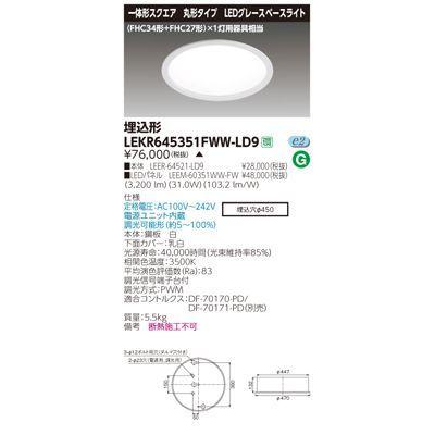 東芝 TENQOO埋込丸形φ450WW色 LEKR645351FWW-LD9