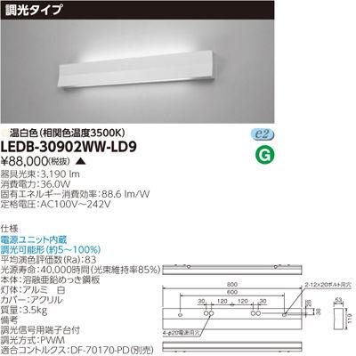 東芝 LED器具ホスピタルブラケット LEDB-30902WW-LD9