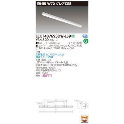 東芝 TENQOO直付40形W70グレア LEKT407693DW-LS9