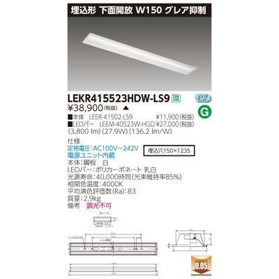 東芝 TENQOO埋込40形W150グレア LEKR415523HDW-LS9