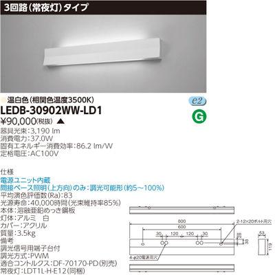 東芝 LED器具ホスピタルブラケット LEDB-30902WW-LD1