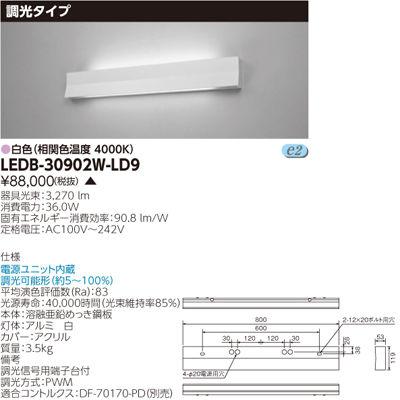 東芝 LED器具ホスピタルブラケット LEDB-30902W-LD9